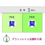 高槻市北園町Ⅱ期 2号地<br/>(全2区画)
