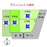 高槻市神内2丁目 B号地<br/>(全4区画)