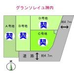 高槻市神内2丁目 C号地<br/>(全4区画)