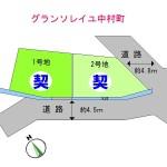 茨木市中村町 1号地<br/>(全2区画)