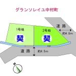 茨木市中村町 2号地<br/>(全2区画)