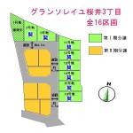 島本町桜井3丁目 区画図