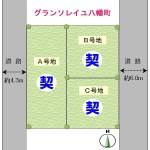 高槻市八幡町 A号地<br/>(全3区画)
